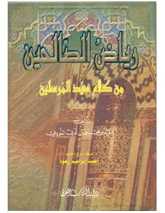Riyadh as-Salihin: Les jardins des vertueux - L'imam An-Nâwawî