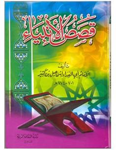 Qissas al anbiya