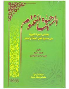 Al raheeq al makhtoum