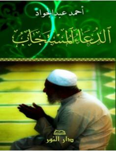 Les invocations exaucées en Arabe
