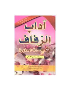 Adab Zafaf - Cheik  Al Albani
