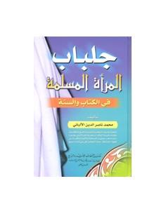 Jilbab Al Mar'a Al Muslima - Cheikh Al Albani
