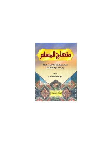 Minhaj ul Muslim - Minhaj al Muslim en arabe
