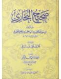 Sahih Bukhari - Livre de hadith Sahih Boukhari en arabe