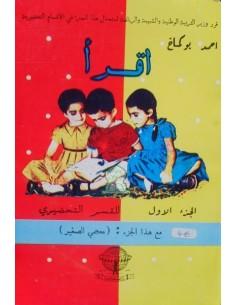 Iqra (méthode classique) - اقرأ للقسم التحض