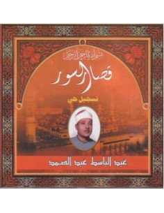 Les courtes sourates avec tajweed par Sheykh Abdul-Baset Abdel-Samad/CD