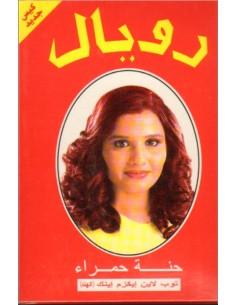 Henné Royal accajou clair pour cheveux - Red Henna