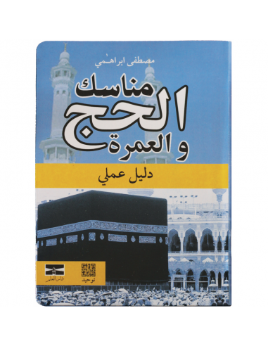 Hadj et Omra, guide pratique (version arabe)