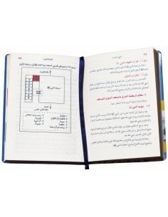 Hadj et Omra, guide pratique (version arabe)