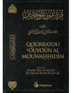 Qouratou 'Ouyoun Al Mouwahidîn